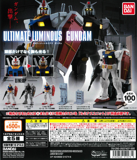 WB0031 ULTIMATE LUMINOUS GUNDAM