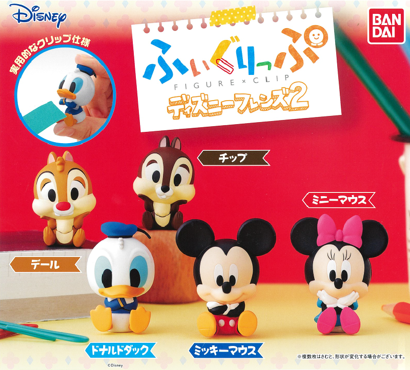 CP0721A1 - Disney Figure Clip Disney Friends 2