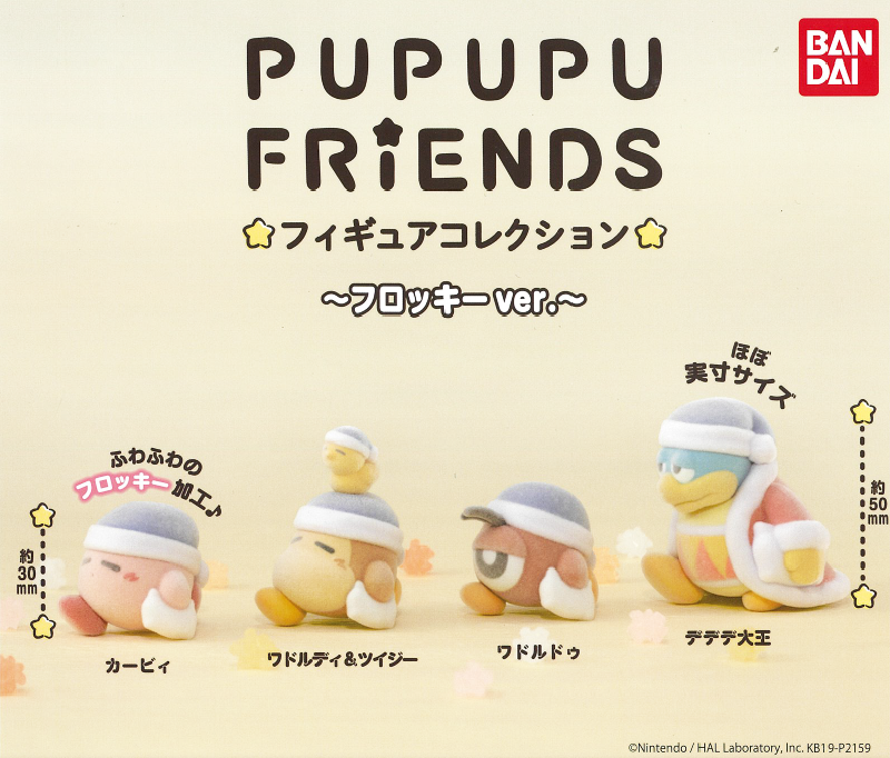 CP0720A1 - Kirby's Dream Land - Pupupu Friends Figure Collection - Flock Ver.-