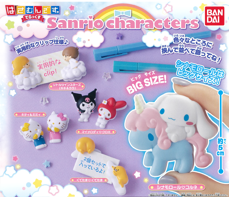 CP0722A1 - Sanrio Characters Hasamundesu. Deluxe