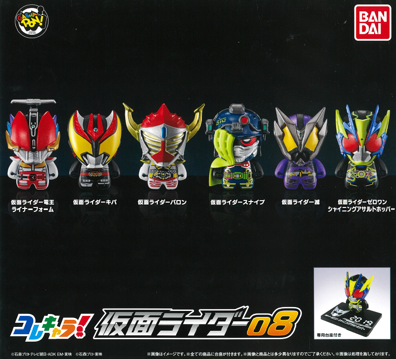 CP0729A1 - ColleChara! Kamen Rider 08