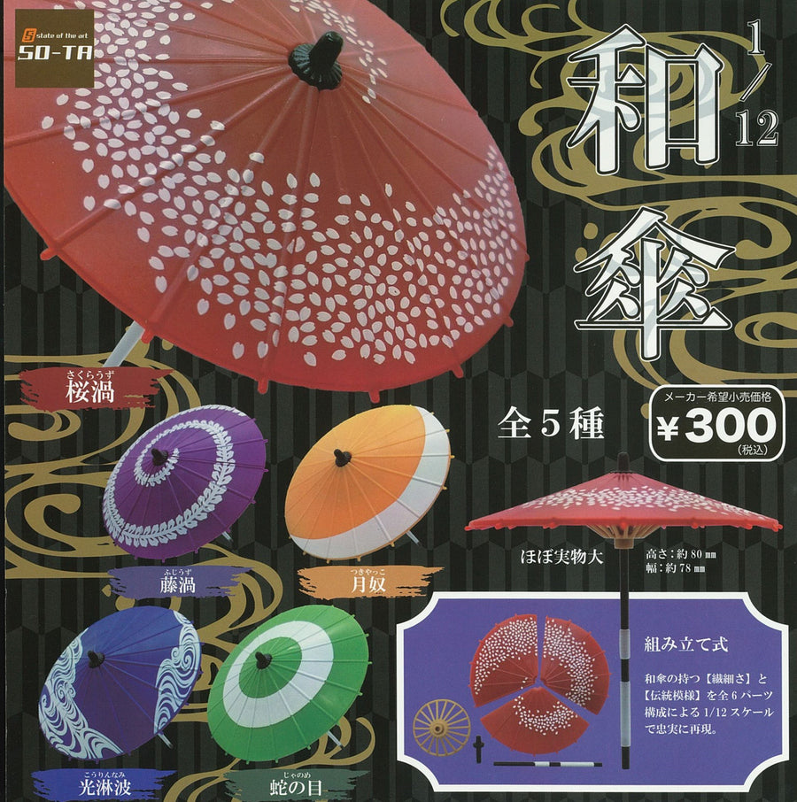CP0416 - 1/12 Japanese Umbrella - Complete Set