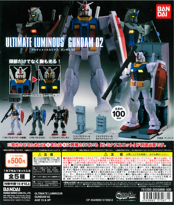 WB0125 ULTIMATE LUMINOUS GUNDAM 02