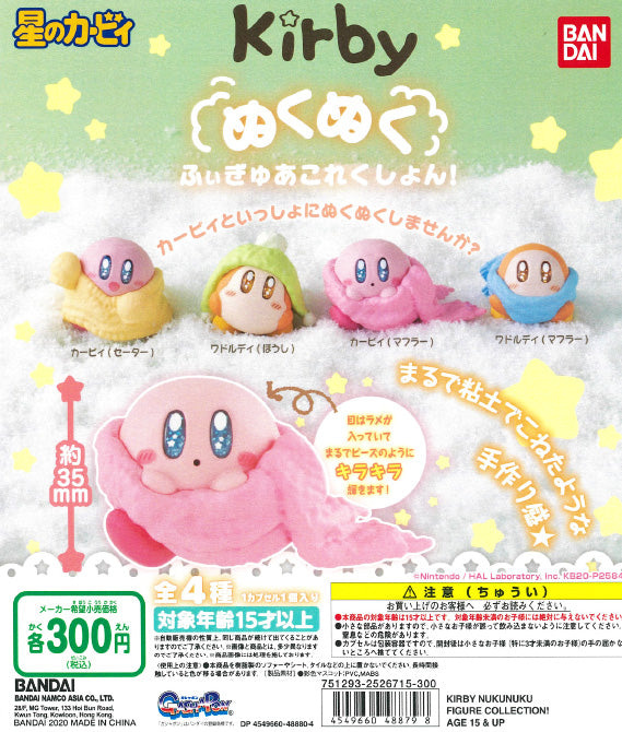 WB0067 KIRBY NUKUNUKU FIGURE COLLECTION!