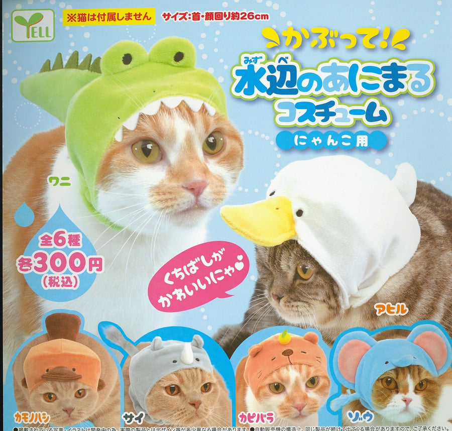 CP0419Z - Kabutte! Riparian Animal Costume for Nyanko - Complete Set