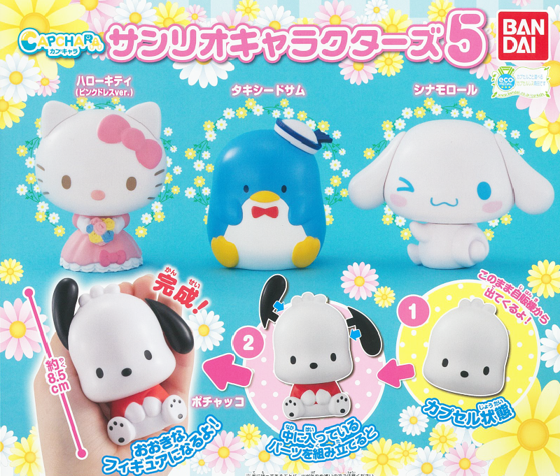 CP0689A - CapChara Sanrio Characters 5 - Complete Set