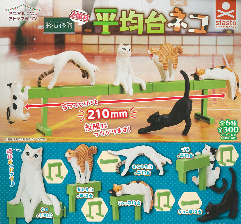 CP0685A - Animal Attraction Shujitsu Taiiku 2 Period Balance Beam - Complete Set