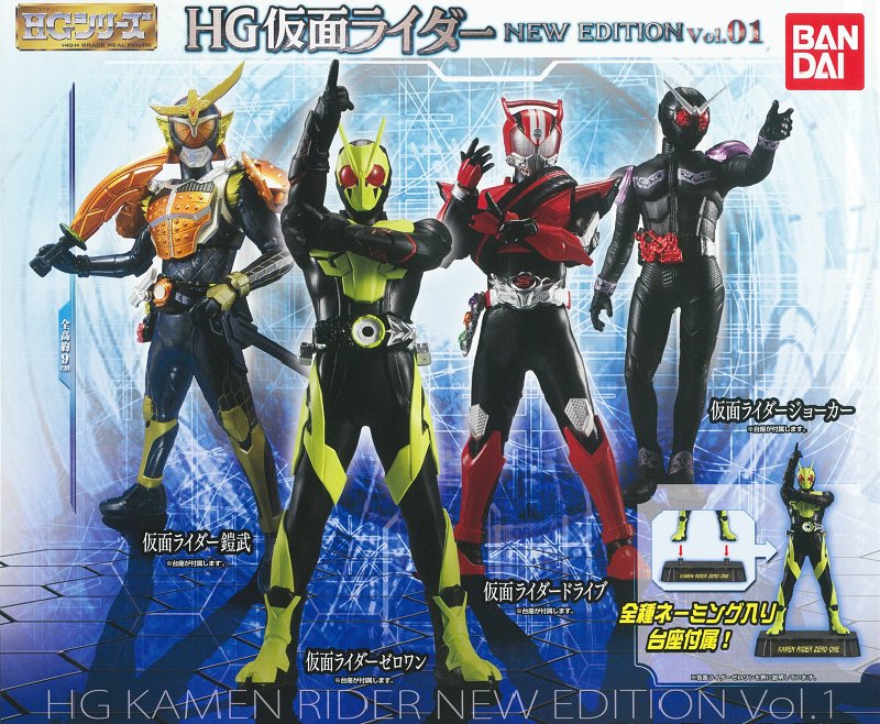 CP0677 - Kamen Rider - HG Kamen Rider New Edition Vol. 01 - Complete Set