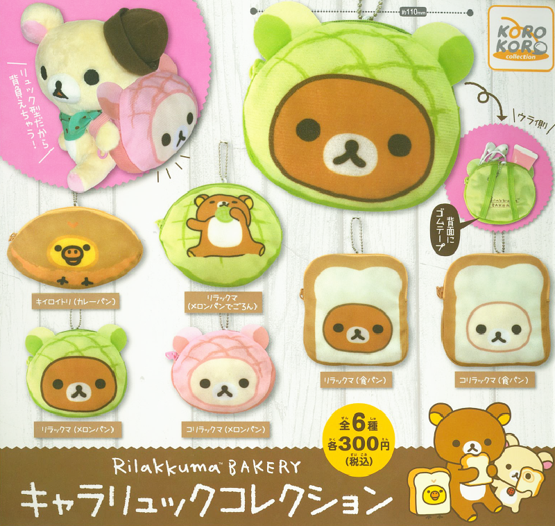 CP0679A - Rilakkuma Character Backpack Collection Mascot Vol. 3 - Complete Set