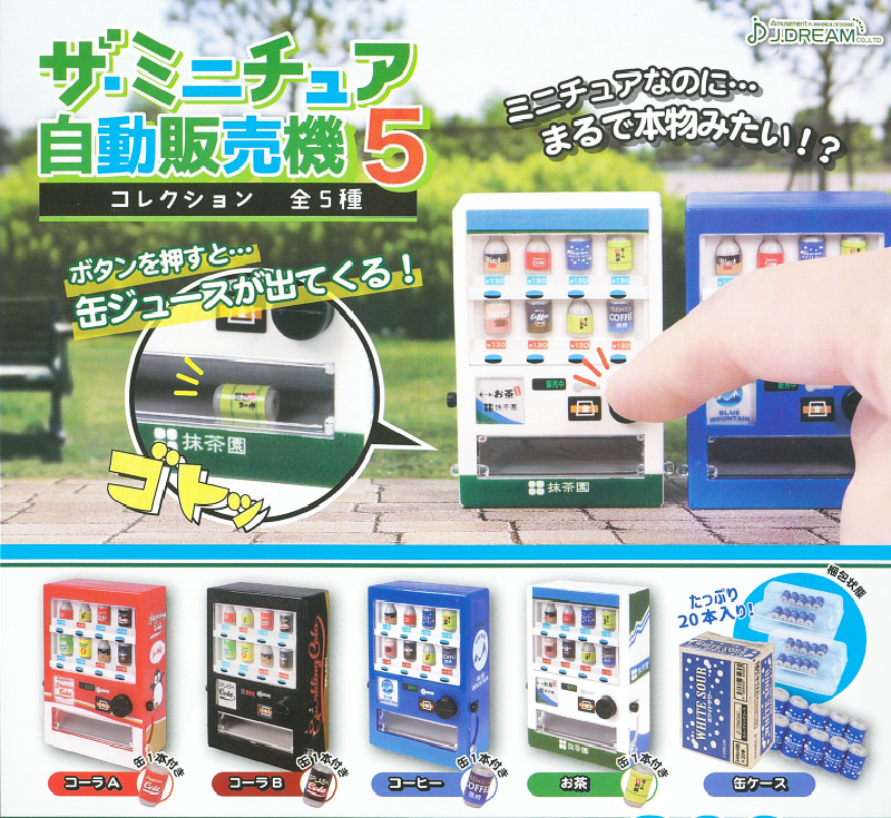 CP0691 - The Miniature Vending Machine Collection 5 - Complete Set