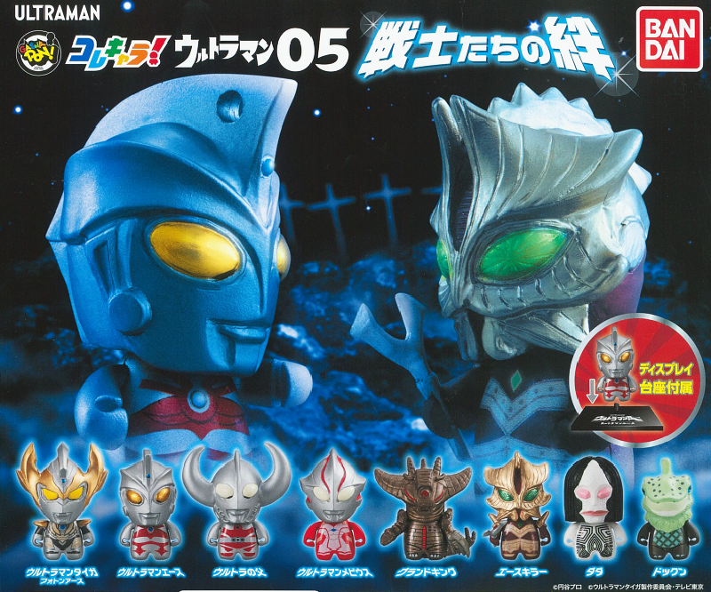 CP0688A - ColleChara! Ultraman 05 Bonds of Warriors - Complete Set