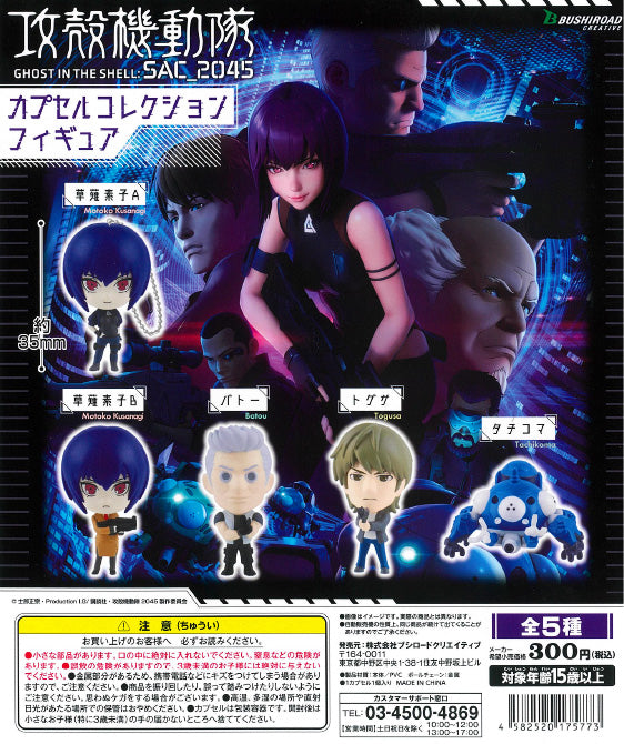 CP1107 Ghost in the Shell: SAC_2045 Capsule Collection Figure