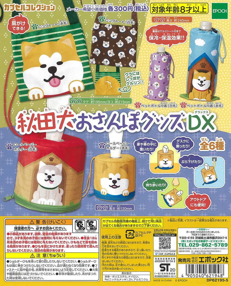 CP0771 - Akitainu Osanpo Goods DX