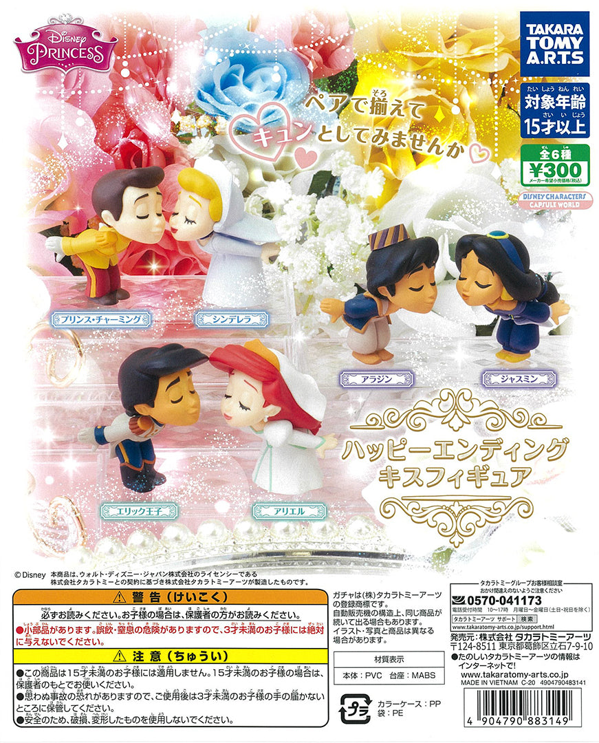 CP0774 - Disney Princess Happy Ending Kiss Figure