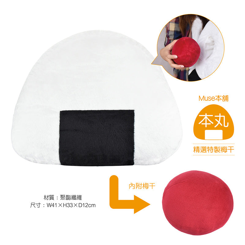 Rice Ball Plush Hand Pillow