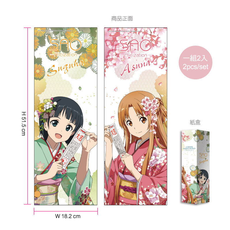 Sword Art Online Rectangle Shaped Poster Set F Asuna & Suguha