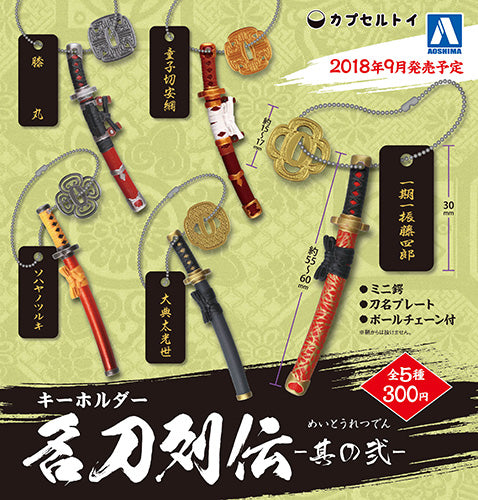 CP0121 - The Japanese Sword Collection - Part 2 - Complete Set