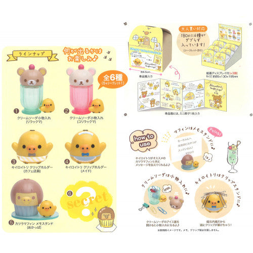 Rilakkuma - Kiiroitori Muffin Cafe Mascot Collection