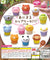 Animal Cup Cake Soft Vinyl - Complete Set