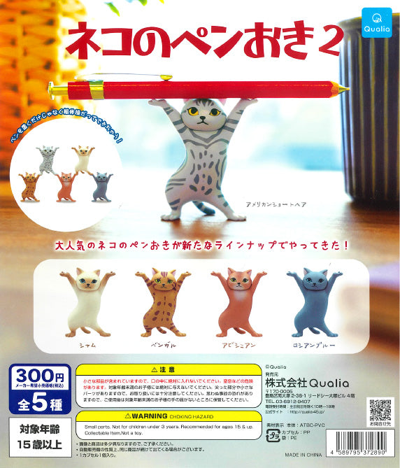 CP1115 Cat's Pen Stand 2