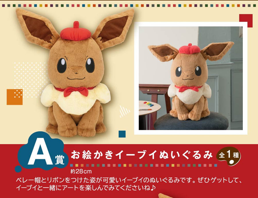 ICHIBAN KUJI Pokemon Eevee & Colourful Art