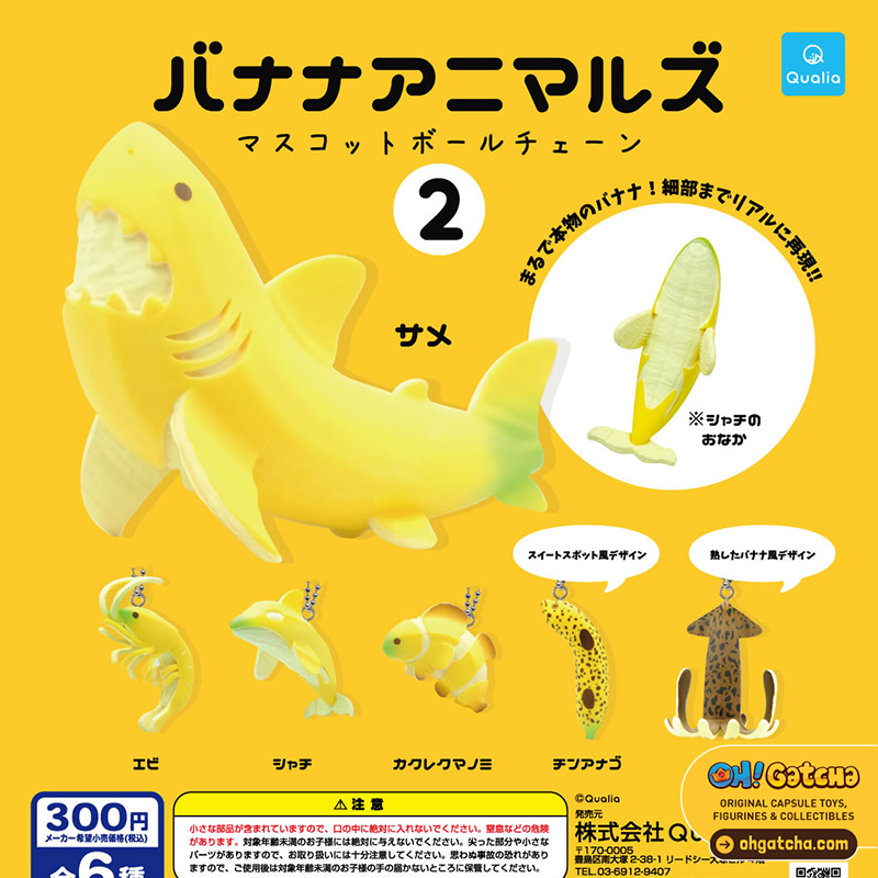 CP0915 - Banana Animals Mascot Ball Chain 2 - Complete Set
