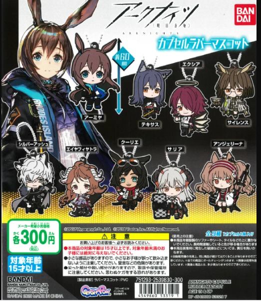 WB0102 ARKNIGHTS CAPSULE RUBBER MASCOT(REPEAT ITEM)