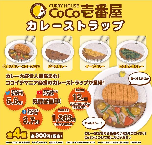 CURRY HOUSE CoCo ICHIBANYA Curry Strap
