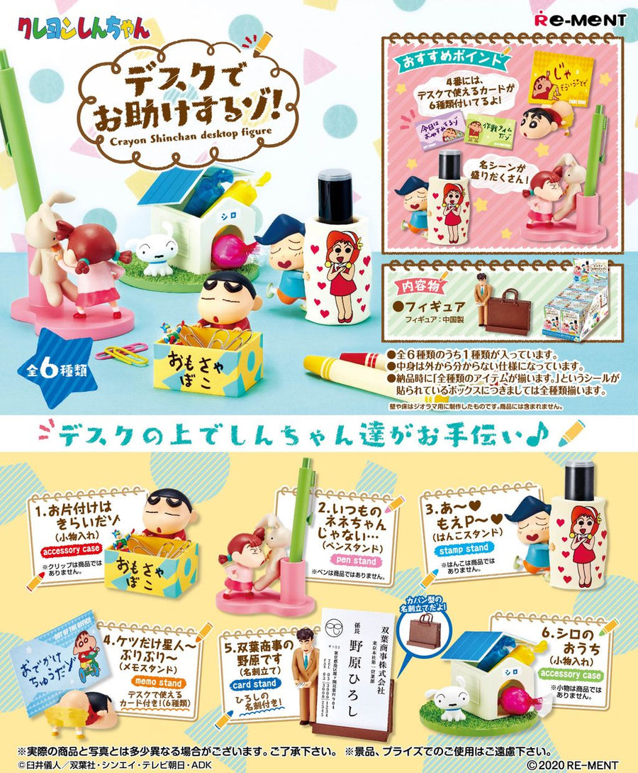 Crayon Shin-chan - I'll Help You at Your Desk! - COMPLETE SET