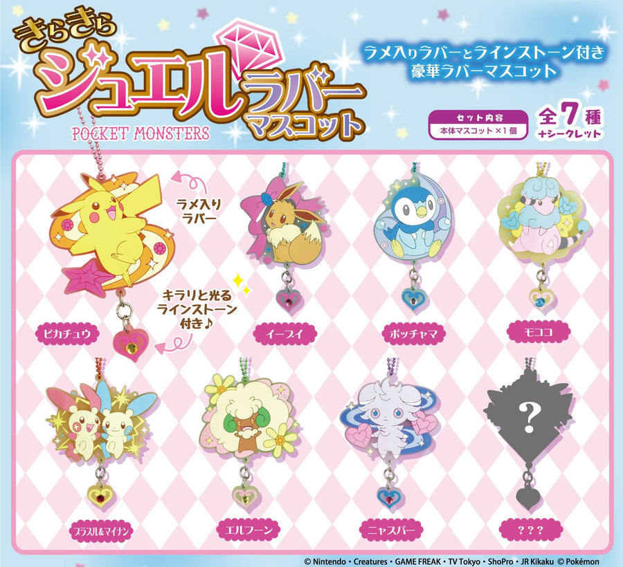 Pokemon Kirakira Jewel Rubber Mascot