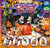 Disney Characters Pekkori-zu Happy Halloween - Complete Set
