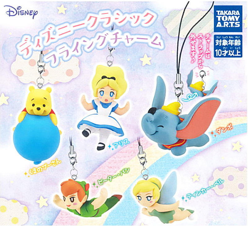 CP0477G - Disney Classics Flying Charm - Complete Set