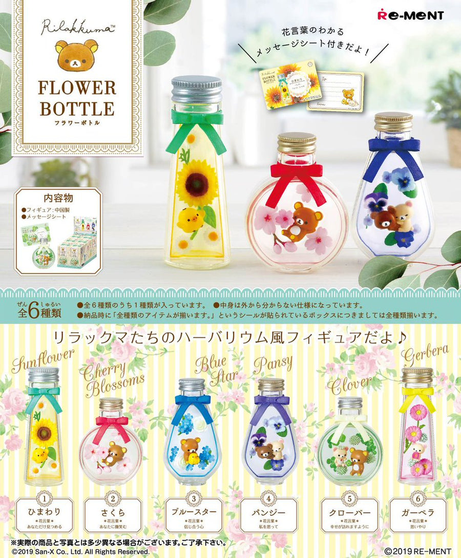 RILAKKUMA FLOWER BOTTLE