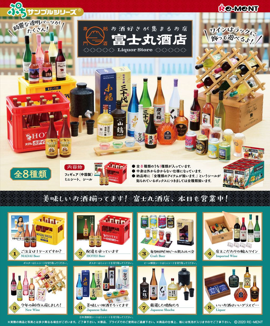 Petit Sample: A Shop Where Sake Lovers Gather Specialty Sake Fujimaru Liquor Store 1Box 8pcs