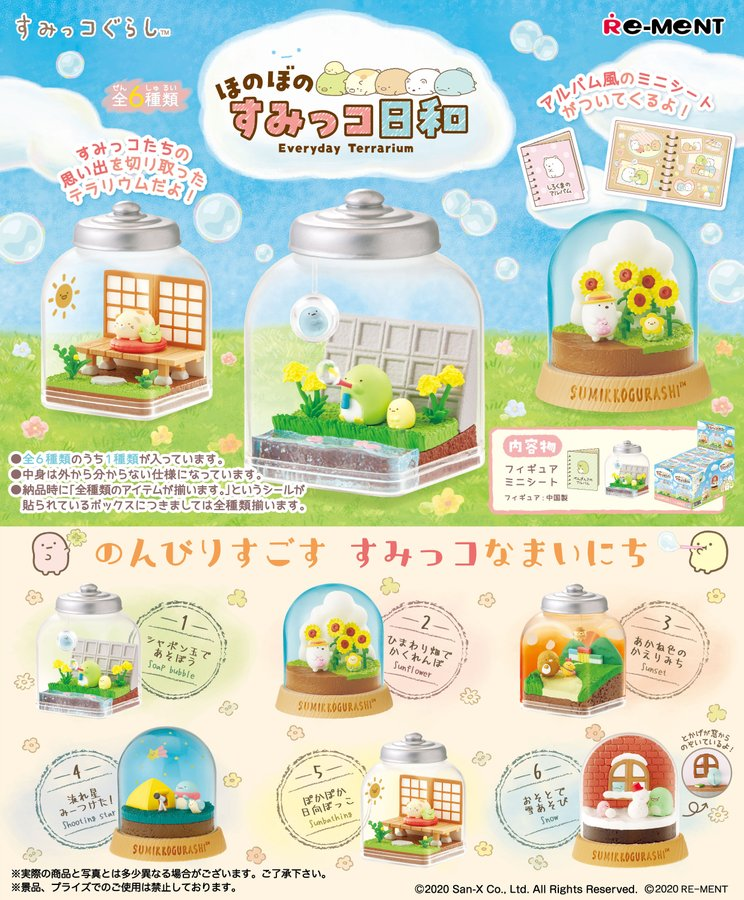 Sumikko Gurashi - Heartwarming Sumikko Weather Everyday Terrarium : 1Box (6pcs)
