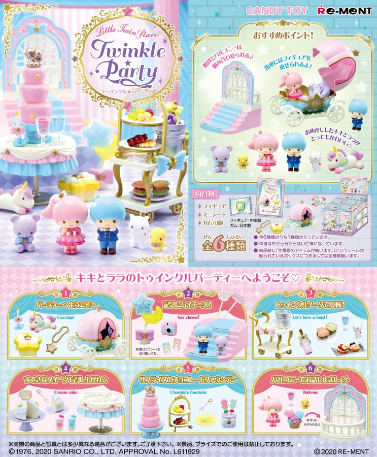 Little Twin Stars - Twinkle Party : 1Box (6pcs)