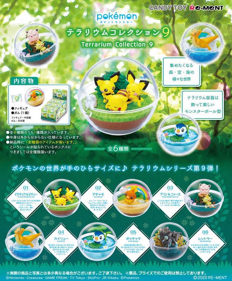 Pokemon Terrarium Collection 9 Complete Set