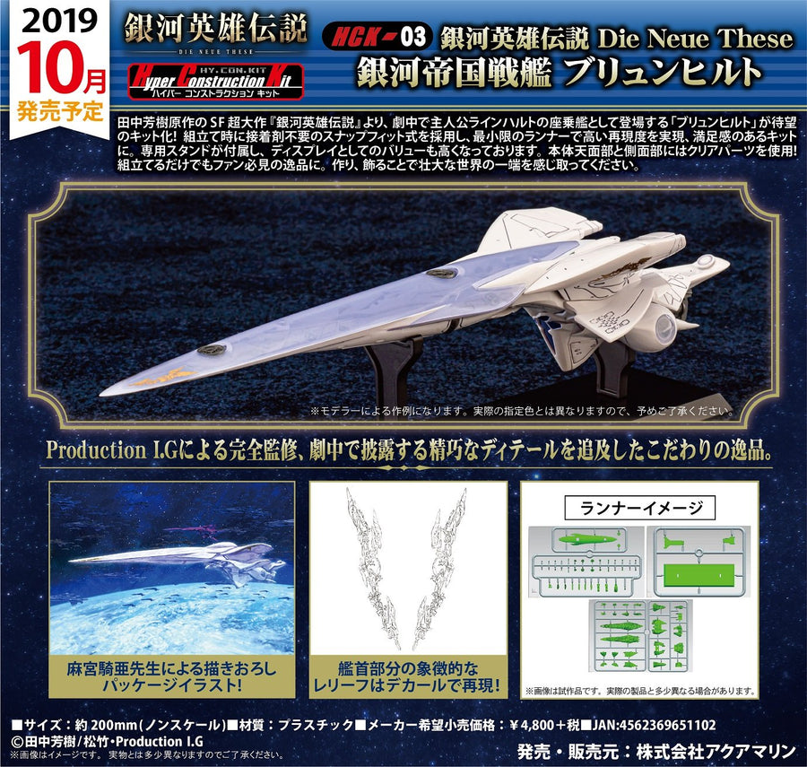 Legend of the Galactic Heroes Die Neue These - HCK-03 Galactic Empire battle ship