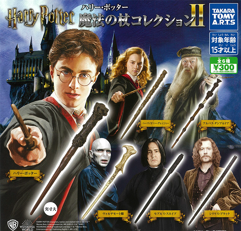 CP0454 - Harry Potter Magic Wand Collection II - Complete Set