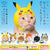 Kawaii Kawaii Neko no Kaburimono -POKEMON- Complete Set
