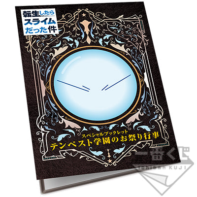Ichiban KUJI THAT TIME I GOT REINCARNATED AS A SLIME - PRIVATE TEMPEST ACADEMY -