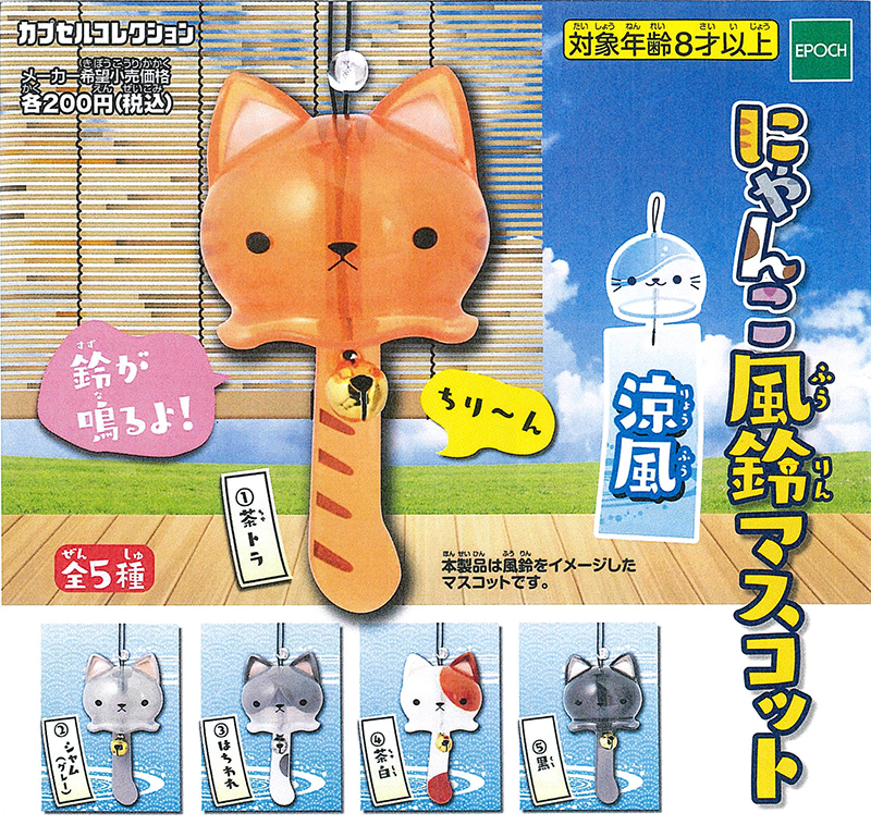 CP0512 - NYANKO FURIN MASCOT - Complete Set