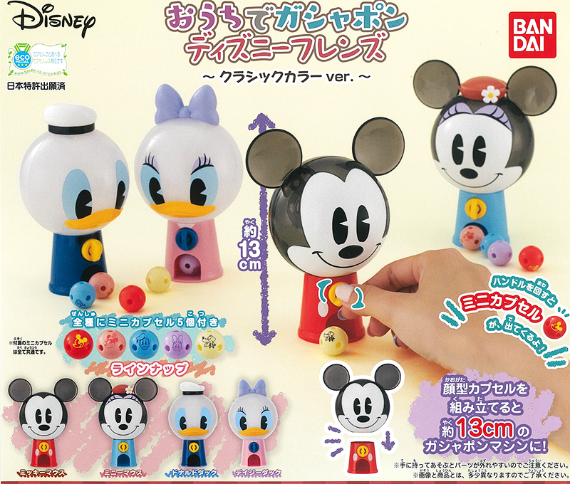 CP0494I - Ouchi de Gashapon Disney Friends -Classic Color Ver.- - Complete Set