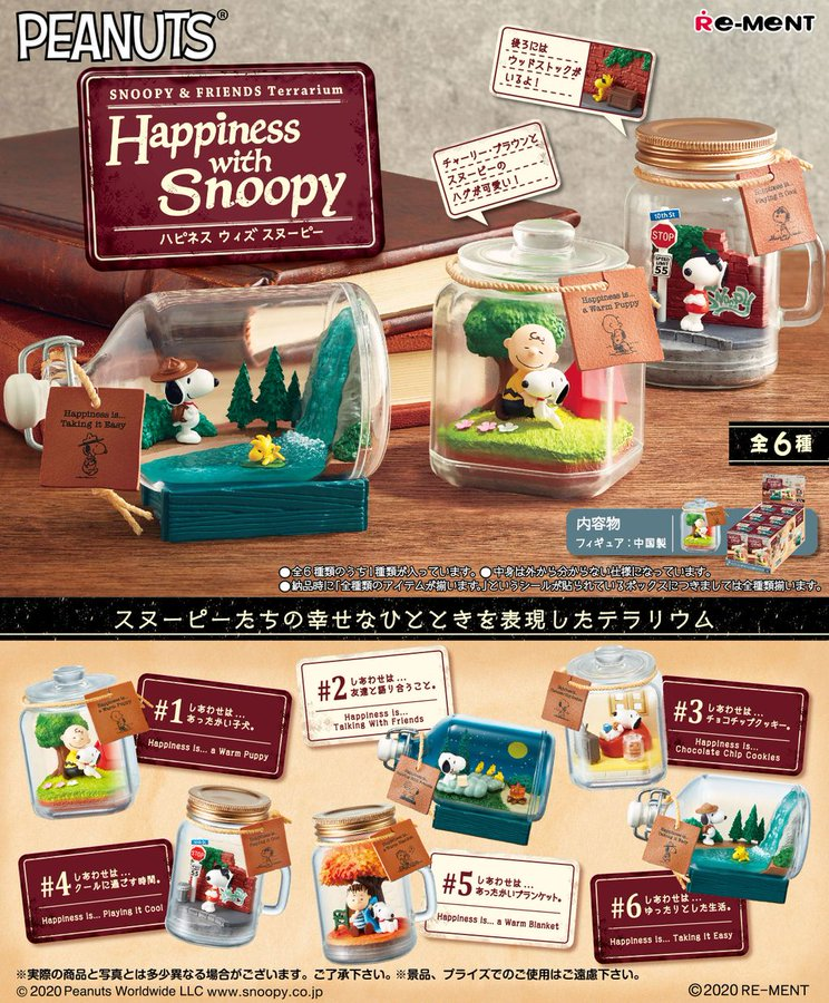 Snoopy & Friends - Terrarium Happiness with Snoopy - COMPLETE SET