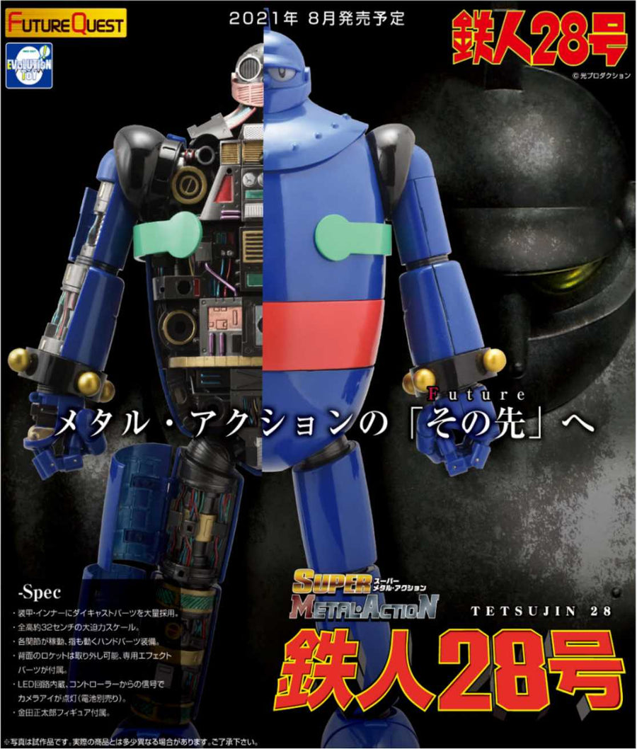 Super Metal Action Tetsujin 28