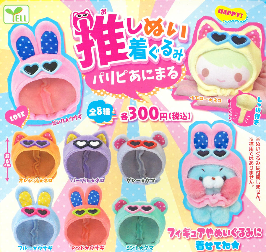 CP0420Y - Oshi Nui Kigurumi Party People Animal - Complete Set