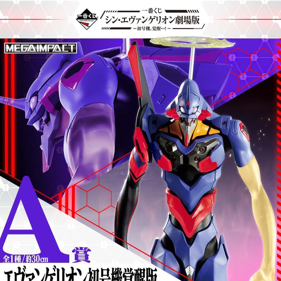 Ichiban KUJI : EVANGELION MOVIE VERSION-EVA-01 TEST TYPE AWAKENING