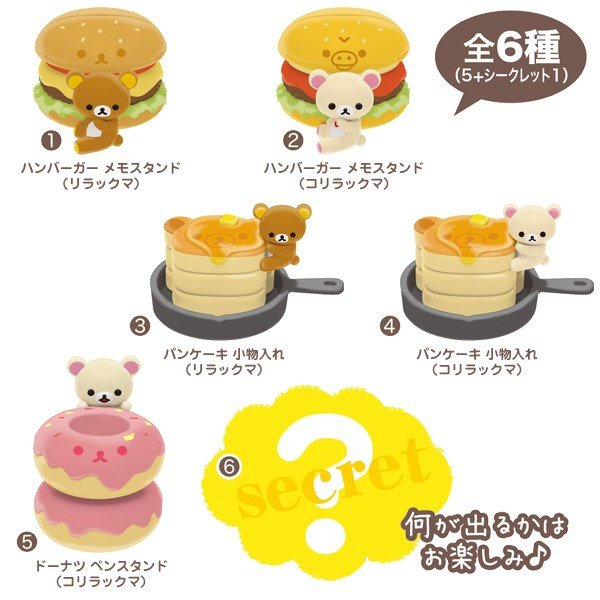 Rilakkuma Deli Collection