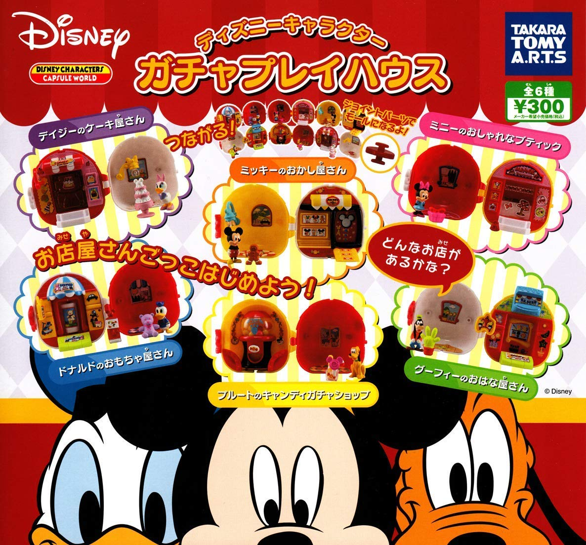 Disney Characters Gacha Playhouse - Complete Set