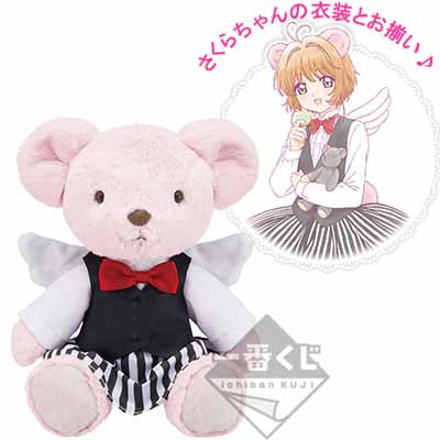 ICHIBANKUJI Cardcaptor Sakura Clear Card - Sweet Tea Party